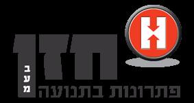לוגו חזן פתרונות בתנועה